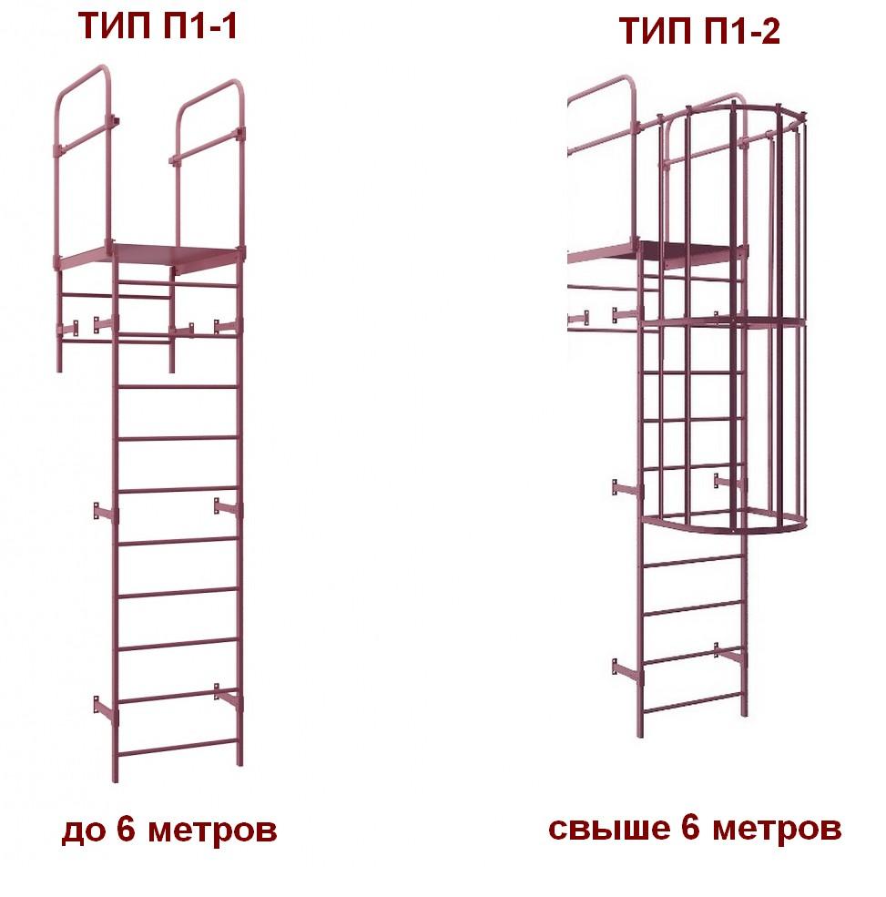 пожарные лестницы в казани